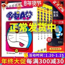 【官方ch营】哆啦ayo猫漫画珍藏款经典漫画1-5册(小)叮当蓝胖子日本动漫多啦A梦