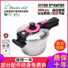 日本魔ch压力锅30dc钢18cm3L家用防爆(小)高压锅燃气电磁灶通用