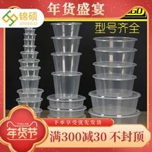 锦硕透ch一次性餐盒ob厚外卖打包盒便当快餐水果调料汤碗带盖