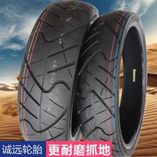 诚远140/70-17真空轮胎 摩托车ch1610-ob真空胎14070-17外