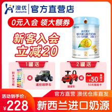 澳优爱ch2段800co配方奶粉 宝宝牛奶粉 澳优直营