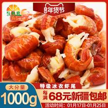 特级大ch鲜活冻(小)龙co冻(小)龙虾尾水产(小)龙虾1kg只卖新疆包邮