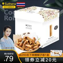 泰国进chSutheco泰美椰子味蛋卷零食礼盒椰子卷整箱椰奶鸡蛋卷