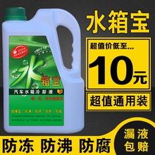 (小)车汽ch水箱宝防冻an发动机冷却液红色绿色通用防沸防锈防冻