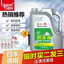 标榜防ch液汽车冷却an机水箱宝红色绿色冷冻液通用四季防高温