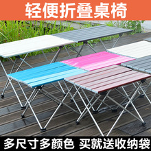 户外折ch桌子超轻全in沙滩桌便携式车载野餐桌椅露营装备用品