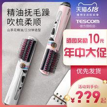 日本tchscom吹ol离子护发造型吹风机内扣刘海卷发棒一体
