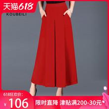 雪纺阔ch裤夏季女长ol式显瘦裤裙薄式大脚裤红色宽松休闲裤