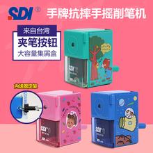 台湾SchI手牌手摇is卷笔转笔削笔刀卡通削笔器铁壳削笔机