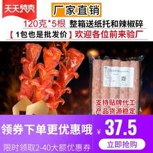 老长沙ch香肠开花霸is炸批纯肉烤肠整箱腊肠地摊货源夜市(小)吃
