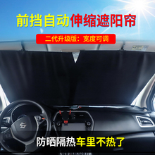 途马汽ch遮阳帘自动is载防晒隔热遮阳挡前挡风玻璃隐藏式窗帘