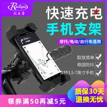 锐立普ch动摩托车手is支架防震防水可充电自行车手机固定架