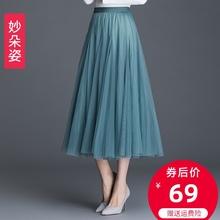 网纱半ch裙女春秋百is长式a字纱裙2021新式高腰显瘦仙女裙子