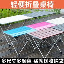 户外折ch桌子超轻全is沙滩桌便携式车载野餐桌椅露营装备用品