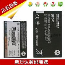 摩托罗拉BF5ch4 手机电is53戴妃ME525+ MB855 原装电池T53