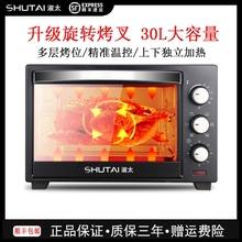 淑太3chL升多功能is烤箱带旋转烤叉烘焙大烤箱烤 整鸡面包蛋糕