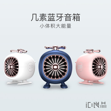 超萌无ch蓝牙音响(小)is直升机低音炮便携可爱(小)飞机桌面音箱