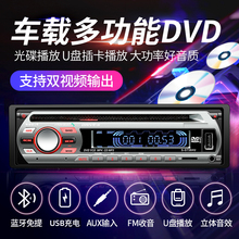 汽车Cch/DVD音is12V24V货车蓝牙MP3音乐播放器插卡
