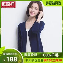 恒源祥ch021春季is毛衫女无羊绒毛衣外套短宽松外搭薄针织开衫