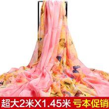 杭州丝ch女冬季纱巾is秋雪纺围巾韩款百搭防晒披肩海边沙滩巾
