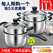 不锈钢ch锅宝宝汤锅is蒸锅复底不粘牛奶(小)锅面条锅电磁炉锅具