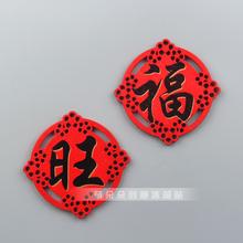 中国元ch新年喜庆春is木质磁贴创意家居装饰品吸铁石