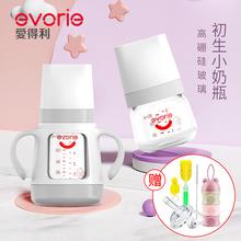 爱得利ch口径玻璃奶on婴儿带吸管带保护套手柄宝宝奶瓶防摔耐