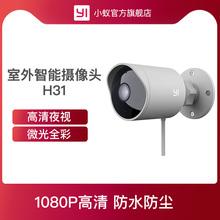【现货ch发】yi(小)pi1室外摄像机头智能监控夜视微光全彩