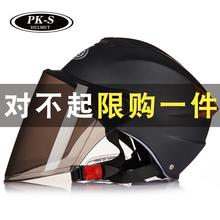 比柯斯ch电瓶车女士to晒轻便半盔半覆式安全帽