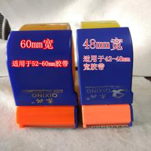 [chuahui]胶纸机封口机胶带切割器胶