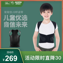 背背佳ch方宝宝驼背ng9矫正器成的青少年学生隐形矫正带纠正带