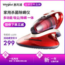 惠而浦ch尘器两用(小)ou床上手持除螨虫紫外线杀菌机M402