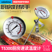 油温温ch计表欧达时te厨房用液体食品温度计油炸温度计油温表