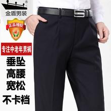 金盾男ch西裤秋冬直ng休闲单褶高腰深裆阔腿中老年免烫西装裤
