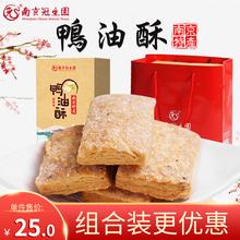 南京夫ch庙老门东网tu特产旅游礼盒糕点 鸭油酥葱香味/桂花味