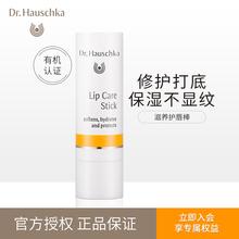 Dr.chauschun国世家滋润保湿补水无色防干裂淡纹护唇膏