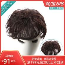 头顶假ch片遮白发真wa蓬松卷发补发无痕隐形 补发女增发量