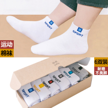 袜子男ch袜白色运动ia袜子白色纯棉短筒袜男夏季男袜纯棉短袜