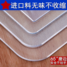 无味透chPVC茶几ng塑料玻璃水晶板餐桌垫防水防油防烫免洗