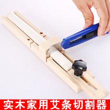 手工艾ch艾柱切割(小)ng制艾灸条切艾柱机随身灸家用艾段剪切器