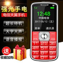 电信款ch的手机直板an声大屏老年的机KRTONE/金荣通 RTK8 X7C