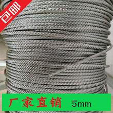 软 绳 304ch4锈钢钢丝ng绳 升降绳 吊绳 钢丝 5MM