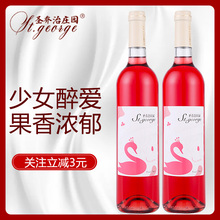 果酒女ch低度甜酒葡ng蜜桃酒甜型甜红酒冰酒干红少女水果酒
