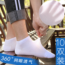 袜子男短袜夏季ch款网眼超薄ng气薄棉防臭短筒吸汗低帮黑白色