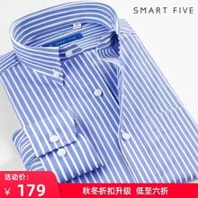 SmachtFivehe正装男士纯棉免烫通勤衬衫蓝白条纹衬衣男长袖修身