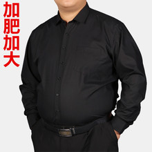 加肥加ch男式正装衬he休闲宽松蓝色衬衣特体肥佬男装黑色衬衫