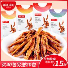 香辣(小)ch仔20包食ch装湖南特产麻辣即食鱼(小)吃休闲零食