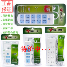 公牛插ch排插线板独ng家用插座电源多用排插多功能电扦座带线