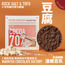 可可狐 岩盐ch腐牛奶黑巧ti概念巧克力 摄影师合作款 进口原料