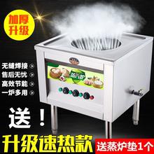 蒸包炉ch用蒸炉多功ti气馒头蒸汽炉节能蒸包子肠粉炉